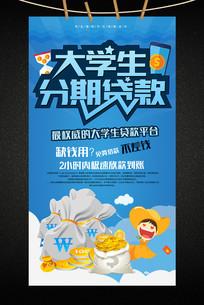 校园分期贷款平台活动海报