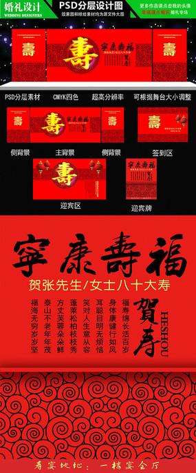 喜庆八十大寿寿庆寿宴设计