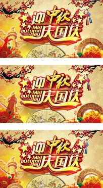 迎中秋庆国庆中国风晚会背景视频