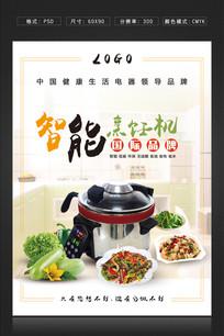 智能烹饪机宣传海报