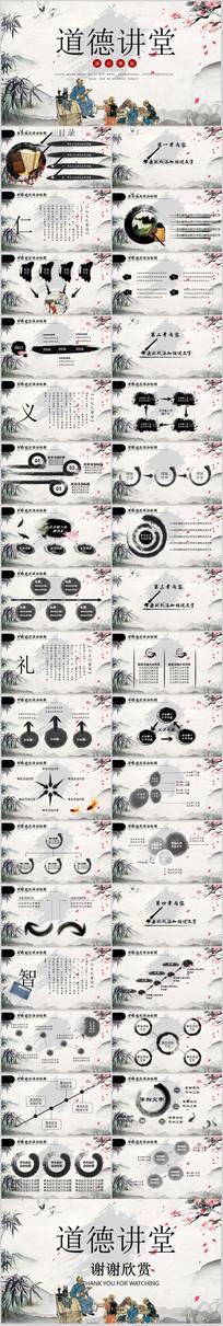 中国风道德讲堂ppt校园文化