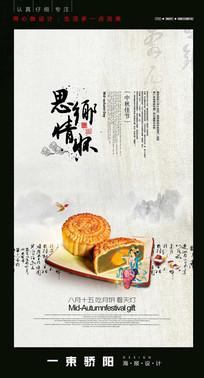 中国风简约中秋海报 PSD