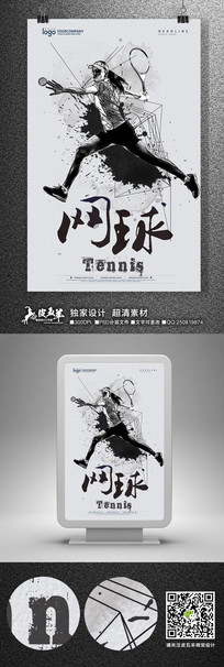 中国风水墨网球海报