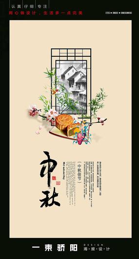 中国风中秋宣传海报设计 PSD
