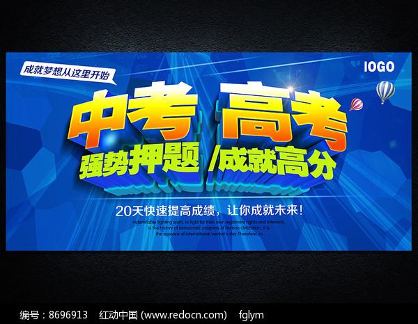 中考高考辅导班海报图片