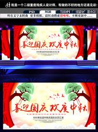 国庆中秋晚会舞台背景展板