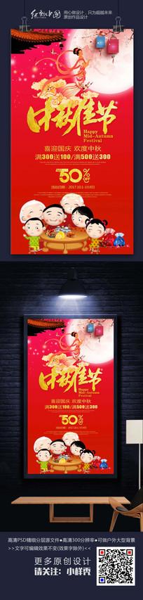 中秋佳节喜迎大气海报设计