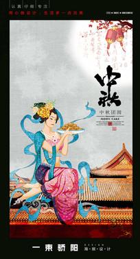 中秋节海报设计模板PSD