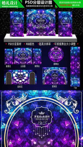 紫色蓝色水晶主题婚礼背景 PSD