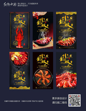 最新大气小龙虾美食餐饮海报 PSD