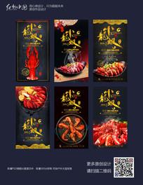 最新大气小龙虾美食餐饮海报