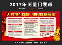 2017质量月知识展板