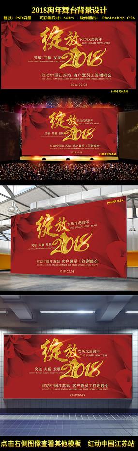 2018年大红喜庆企业年会背景 PSD