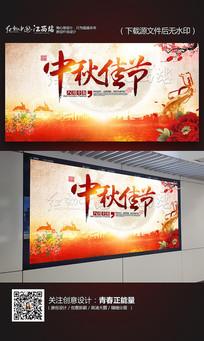 八月十五中秋节海报设计