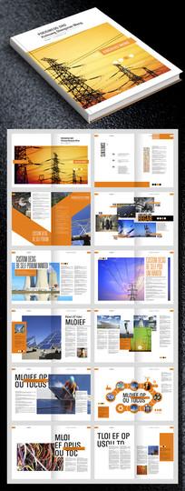 橙色电力公司画册