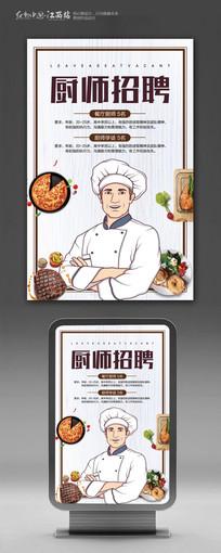 创意厨师美食招聘海报