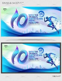 创意公司10周年庆典背景设计