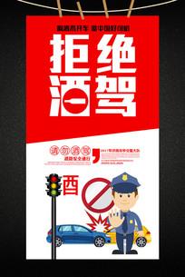创意拒绝酒驾公益海报