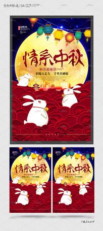 创意情系中秋节海报设计