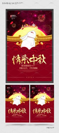 创意情系中秋节宣传海报设计