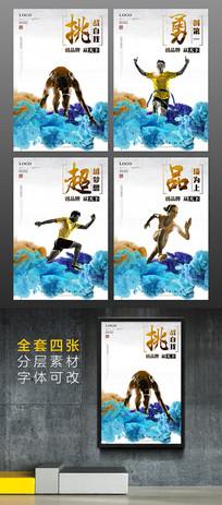 创意企业文化挂画公司宣传海报