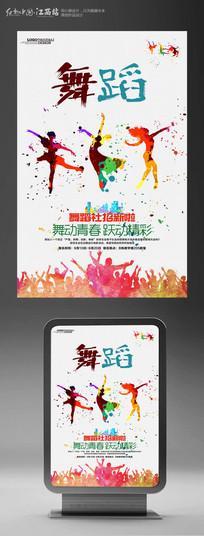创意舞蹈社招生海报设计