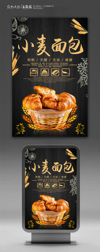 创意小麦面包促销海报