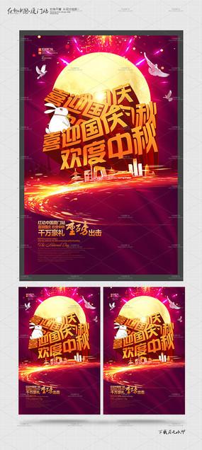 喜庆喜迎国庆欢度中秋海报 PSD