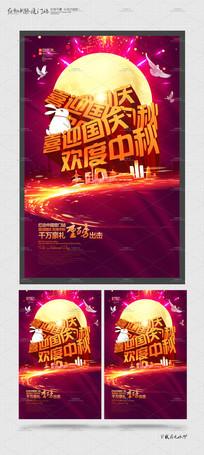 创意喜迎国庆欢度中秋海报