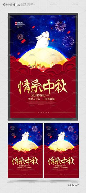 创意中秋节宣传海报设计