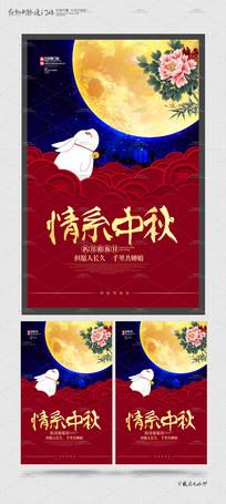 创意中秋节主题海报设计