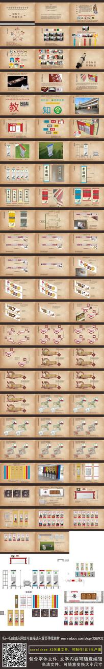 传统儒家校园文化建设标识导向