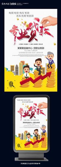 贷款找我们宣传海报