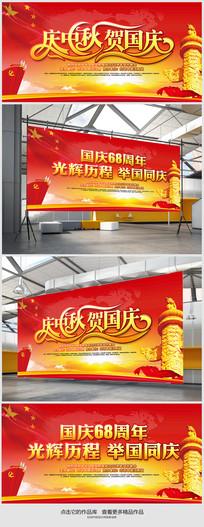 党建国庆节背景展板设计