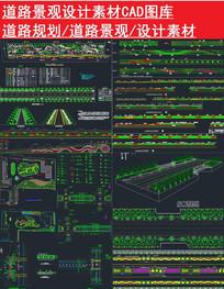 道路规划绿化素材CAD