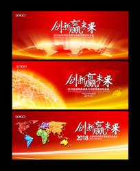 大气2018年年会舞台背景
