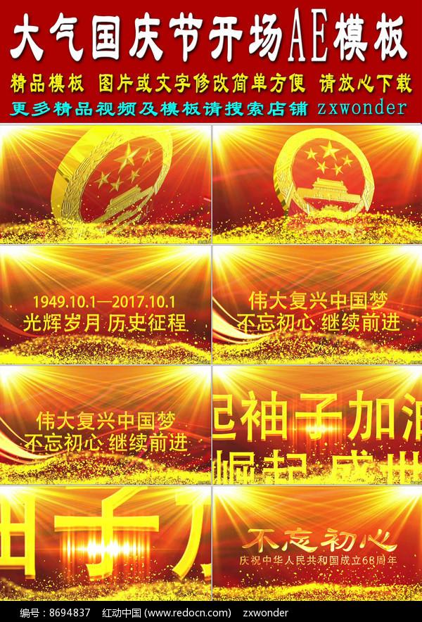 大气国庆节开场AE模板图片