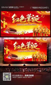 大气红色华诞国庆节海报设计