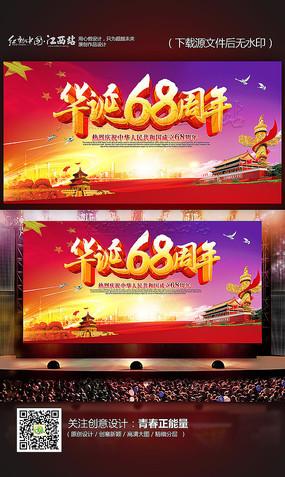 华诞68周年大气国庆节海报