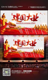 大气建国大业国庆节海报设计