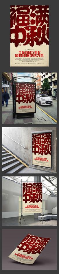 大气中国风福满中秋促销海报