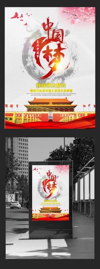 大气中国梦党建宣传海报