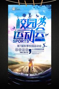 大学校园师生春秋季运动会海报
