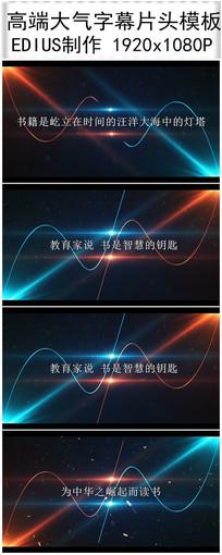 edius高端字幕片头模板
