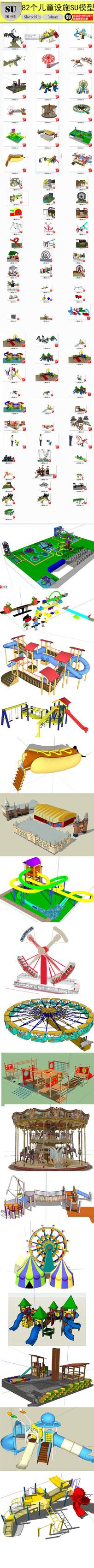 儿童游乐设施游乐场模型 skp