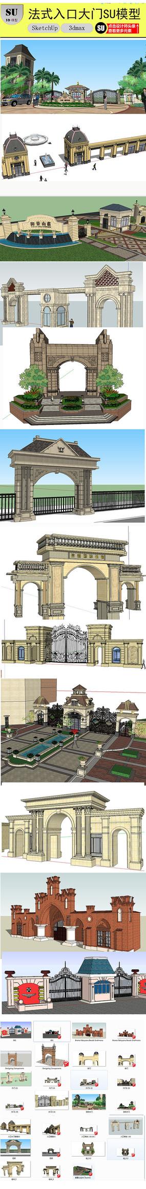 法式风格小区入口大门模型