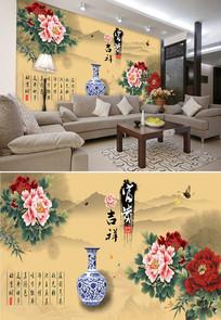 富贵吉祥花瓶牡丹背景墙