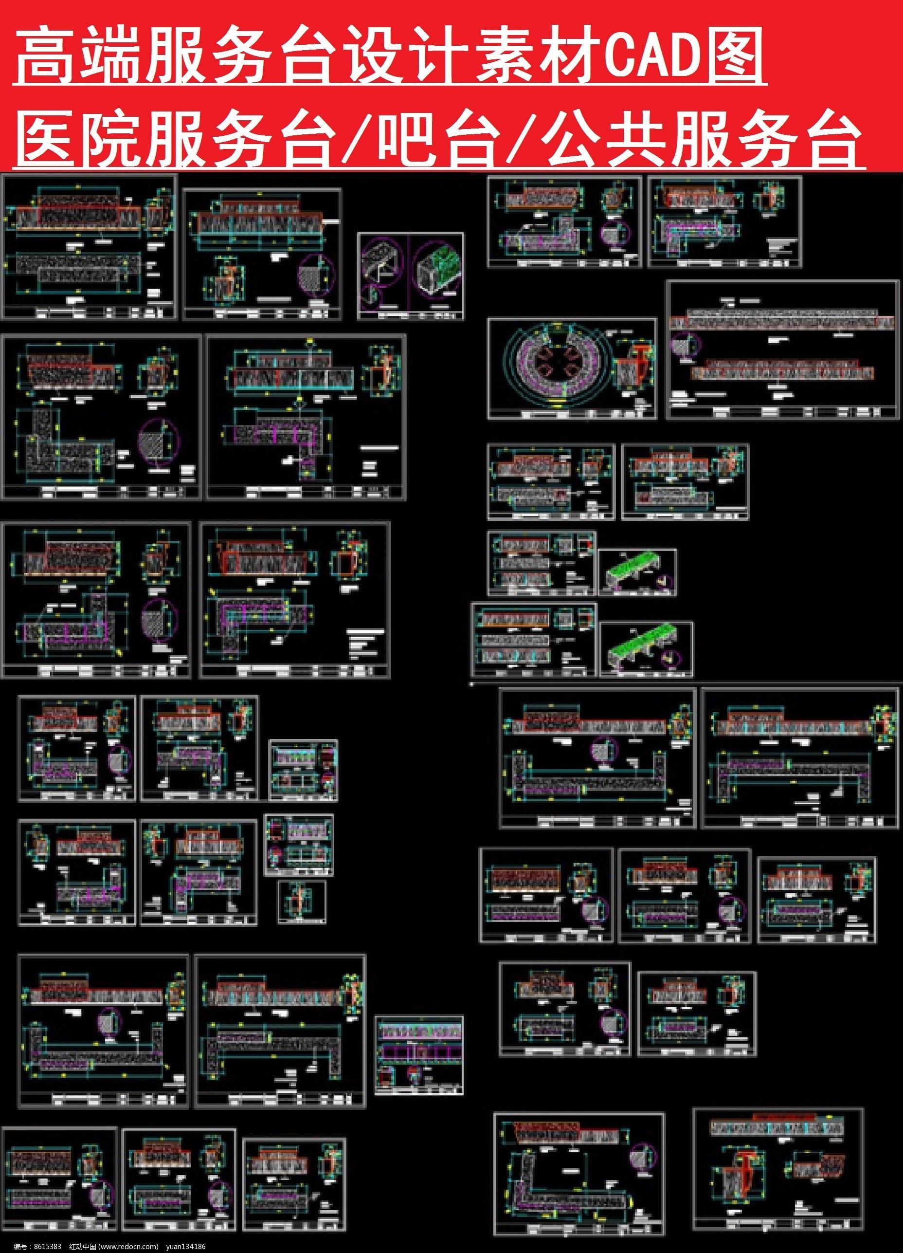 服务台设计素材CAD素材下载_室内装修设计图cad共用能字体吗和天正图片