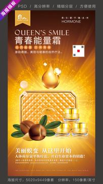 高端金色化妝品海報設計