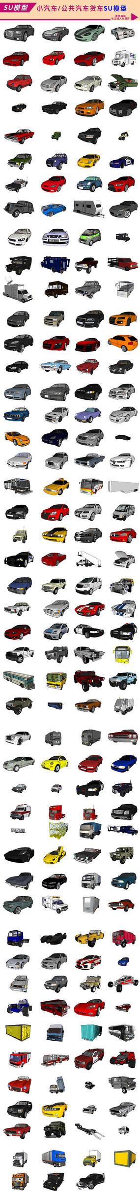 各种汽车交通工具SU模型 skp